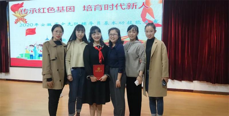 蚌埠新cheng肯博国际学校少先队辅dao员喜huo省级基本功大赛erdengjiang